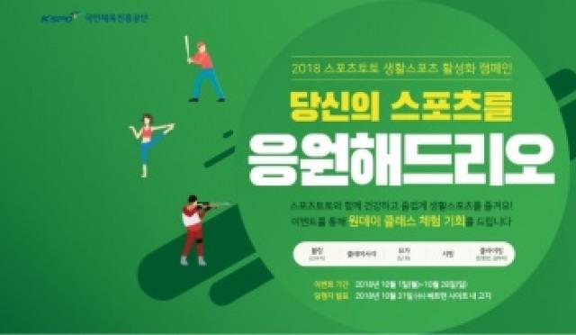 스포츠토토 생활스포츠 활성화 캠페인, 조회수 2만3천건 돌파