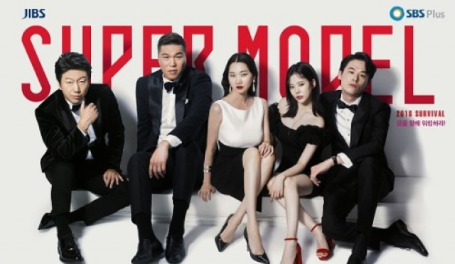 """""""실시간 투표에 사이트 마비""""…'슈퍼모델 2018 서바이벌' 뜨거운 인기"""