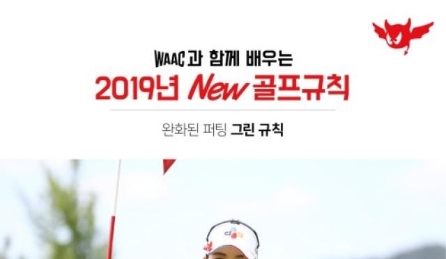 [카드뉴스] 2019년부터 적용될 새 골프룰 (5)