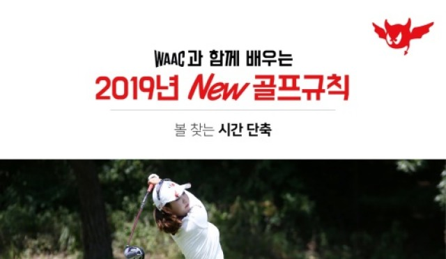 [카드뉴스] 2019년부터 적용될 새 골프룰 (6)