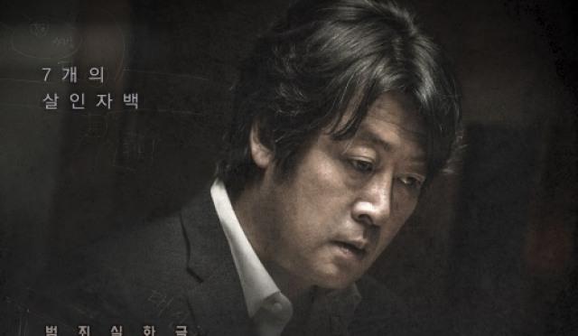 [박스오피스] '암수살인' 역주행 이틀째 1위…'미쓰백' 50만 돌파 목전