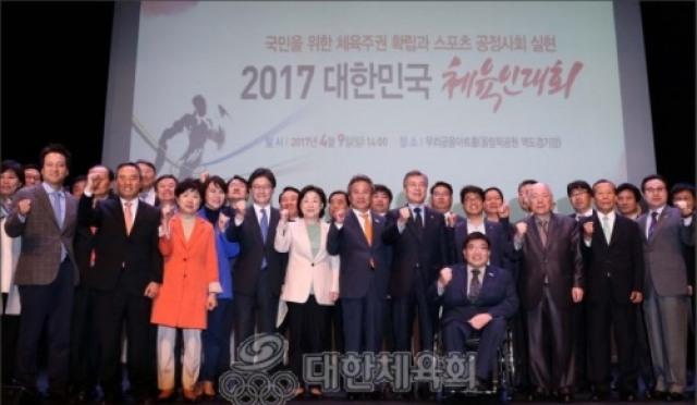 대한체육회, 어수선한 시기에 '대한민국 체육인대회' 개최