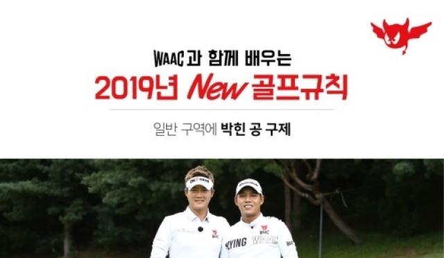 [카드뉴스] 2019년부터 적용될 새 골프룰 (11)