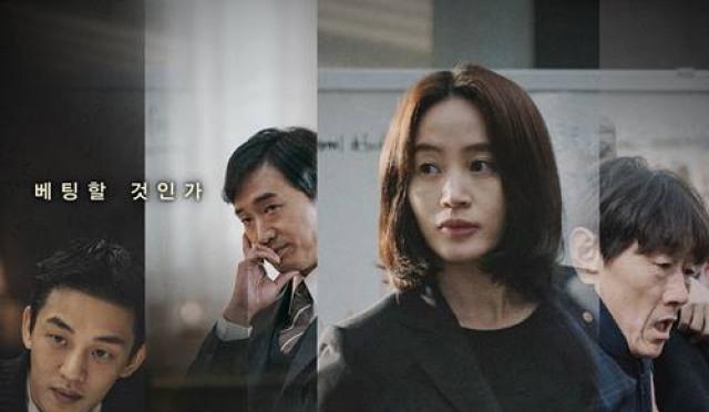 [박스오피스] '국가부도의 날' 역주행 1위…272만 돌파