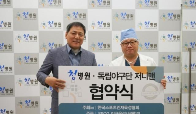 서울저니맨, 스포츠전문 정형외과 청병원과 업무협약
