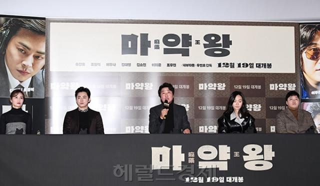 [포토;뷰] 영화 '마약왕' 시사회 현장