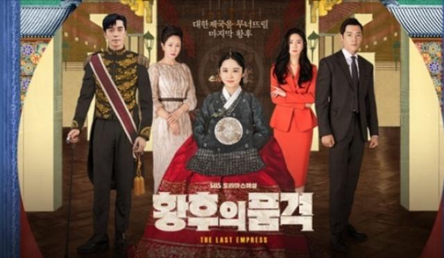 """'황후의 품격' 지방 일정 논란… SBS """"출장비 따로 지급, 근로시간 준수할 것"""""""