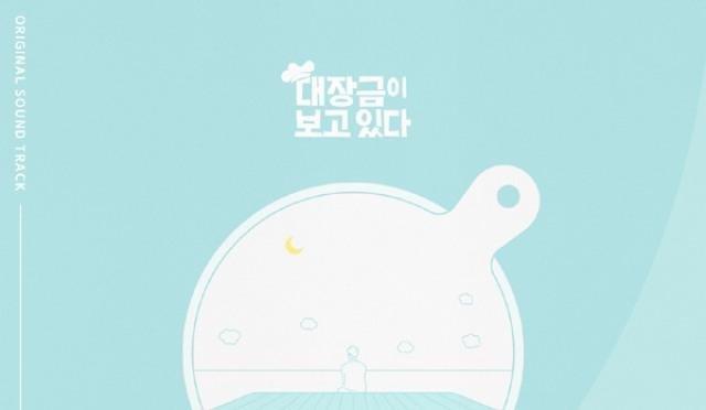 우주히피, '대장금이 보고있다' OST 감성곡 '여전히 난 그날에 살아' 발표