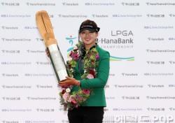 백규정, 하나외환 챔피언십 우승...LPGA 직행카드 확보