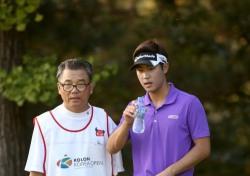 [한국오픈 특집]장이근 우정힐스 클럽 챔피언 출신 부친이 캐디 나서 화제