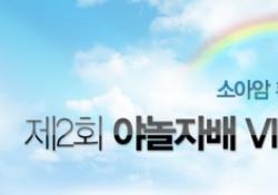 야놀자, VIP초청 자선골프대회 개최