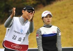 [포토뉴스]캐디와 함께 목표방향을 확인하는 김효주