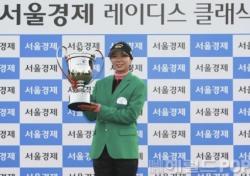 서울경제클래식, 허윤경 시즌 2승 달성