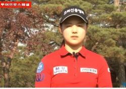 [ADT캡스 챔피언십]디펜딩 챔프 최유림의 쇼트게임 특강