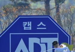 [ADT캡스 챔피언십] 박세리 '영남 팬 여러분, 반갑습니다~'
