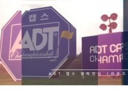 [ADT캡스 챔피언십]선수도 팬도 즐거운 골프대회!