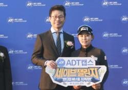 [ADT캡스 챔피언십]김현수 초대 '세이브 퀸' 등극