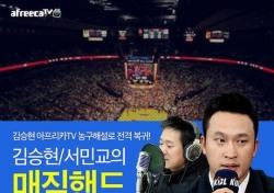 '매직 핸드' 김승현, 입담도 '매직'