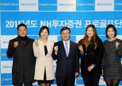우리투자증권 프로골프단, 박결 영입으로 라인업 완성