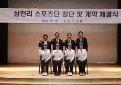 삼천리그룹 골프 중심  스포츠단 창단