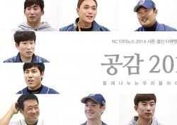 NC 시즌 결산 다큐멘터리 '공감 2014' 공개