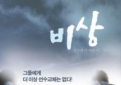 시민구단 인천은 어떻게 날아올랐나? - 이준석의 킥 더 무비 <비상>
