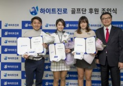 김하늘 박준원 하이트진로와 후원 계약