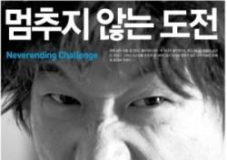[스포츠 타타라타] 박지성과 재벌회장님의 대학 가기