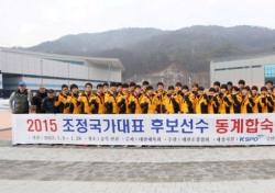 대한체육회, 국가대표 후보 선수를 위한 동계합숙훈련