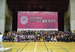 WKBL 유소녀 농구 클럽 최강전 성황리 마무리