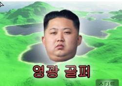 北 김정은 조롱하는 골프 비디오 게임 화제