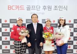 BC카드 장하나 정재은 김지희와 후원 계약
