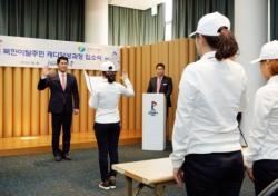 골프존, 북한 이탈주민 캐디 양성 통해 사회 정착 돕는다