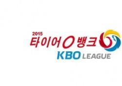 2015 KBO 리그, 타이어뱅크와 손잡는다