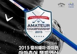 골프존, 캘러웨이-하이원 아마추어 챔피언십 개최