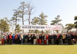 던롭, 굿네이버스와 자선골프대회 개최