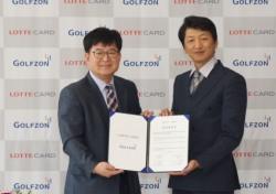 골프존, 롯데카드와 상호 협력 양해각서 체결