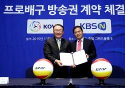 KOVO-KBS N, 5시즌 200억원 방송권 계약 체결