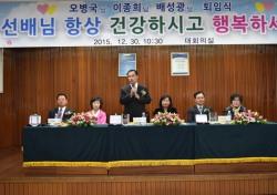 경주경찰서, 오병국 서장 등 하반기 퇴임식 개최