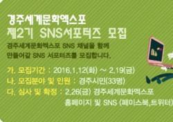 경주엑스포, 경주시민 대상 '제2기 SNS 서포터즈' 모집