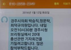 경주시의원, 특정후보 줄서기 과열 양상 '꼴불견'