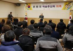 경주엑스포, '윤범모 예술총감독 위촉'