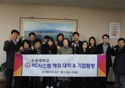 수성대, 휴먼케어 해외기업문화 탐방 발대식 열어