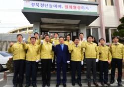 경북도, 청년취업과 출범