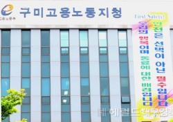 김천지역 건설현장 올해 첫 사망재해발생
