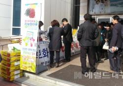 문경 우로실 정보화마을 정월대보름 특판 행사 개최