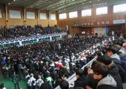 동국대학교 경주캠퍼스, '2016학년도 입학식' 개최