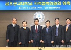 금오공대, '지역협력위원회' 출범