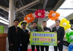 경북도, 경북관광순환테마열차 이용객 100만명 돌파
