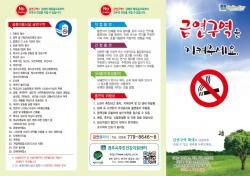 경주시, 4월부터 '버스정류소 등 금연구역 집중단속'